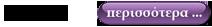 + Δείτε όλα τα άρθρα κατηγορίας σε μορφή blog